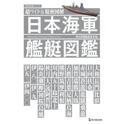 超ワイド&精密図解 日本海軍艦艇図鑑