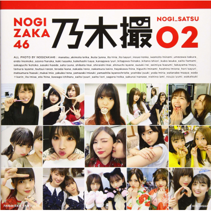 PHOTO BOOK Idole japonaise...