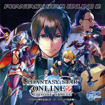 CD GAME - PSO 20th...