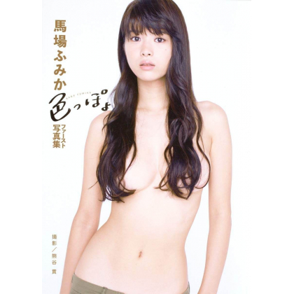 PHOTO BOOK Japanese actress...