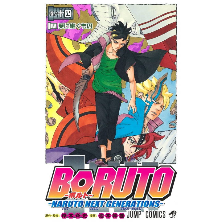 Boruto (Naruto Next Generations) vol.14 - Shueisha Comics (japanese version)
