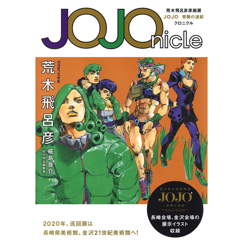 Artbook   Jojo's Bizarre Adventure Hirohiko Araki   JOJOnicle
