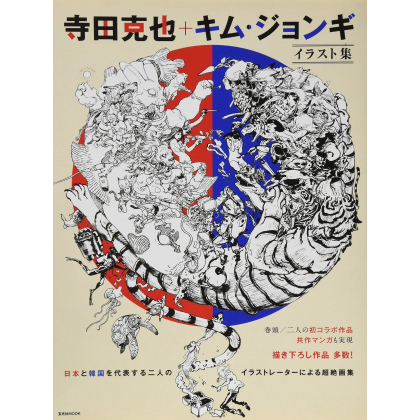 Art book - Katsuya Terada &...