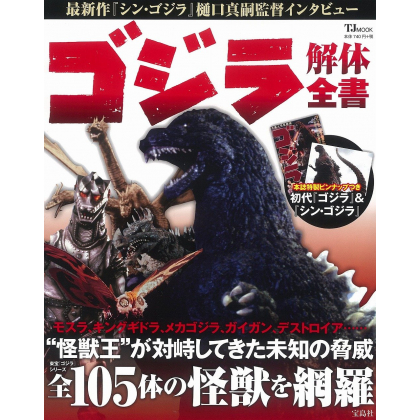 Mook - Godzilla Kaitai...