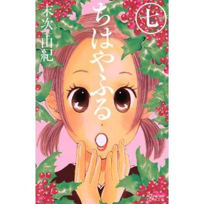 Chihayafuru vol.7 - Be Love...