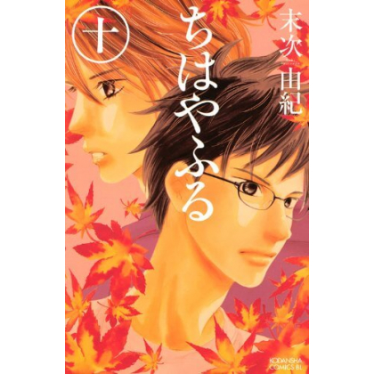 Chihayafuru vol.10 - Be...