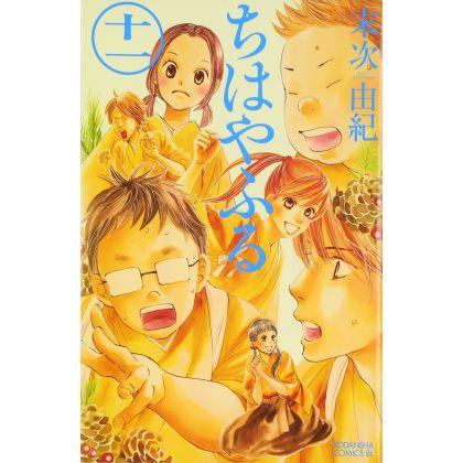 Chihayafuru vol.11 - Be...