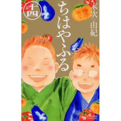 Chihayafuru vol.14 - Be...