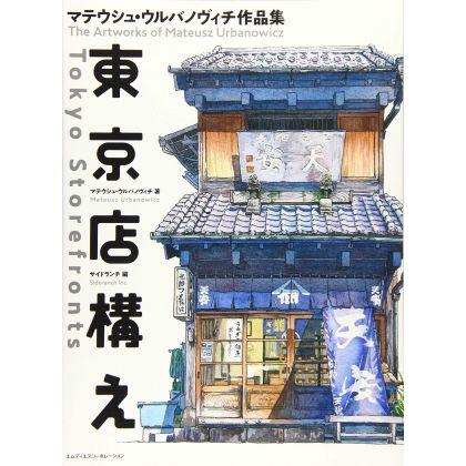 Artbook - Tokyo Storefronts...