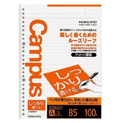 CAMPUS - KOKUYO - Loose Leaf Dotted ruled lines - Firm Writing - B5 7mm S836AT - 100 Sheets