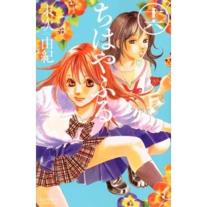 Chihayafuru vol.16 - Be...