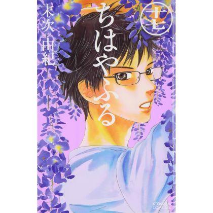Chihayafuru vol.17 - Be...