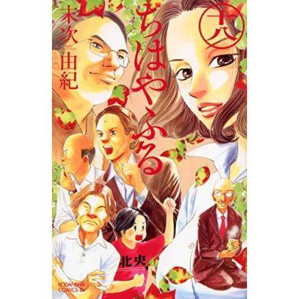 Chihayafuru vol.18 - Be...