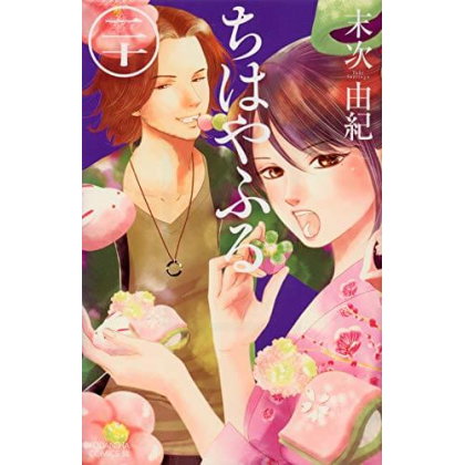 Chihayafuru vol.20 - Be...