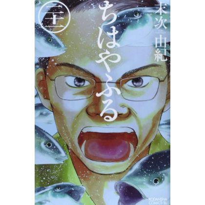Chihayafuru vol.21 - Be...