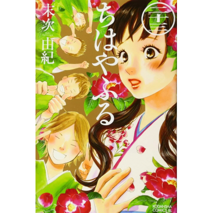 Chihayafuru vol.23 - Be...