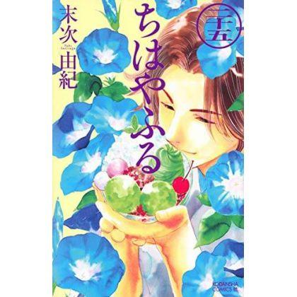 Chihayafuru vol.25 - Be...