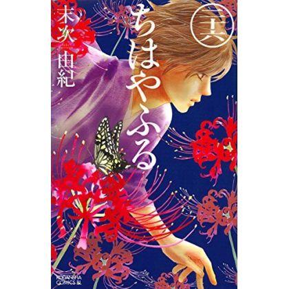 Chihayafuru vol.26 - Be...