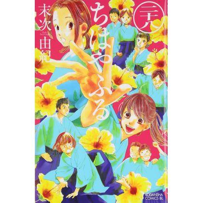 Chihayafuru vol.28 - Be...