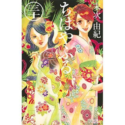 Chihayafuru vol.30 - Be...