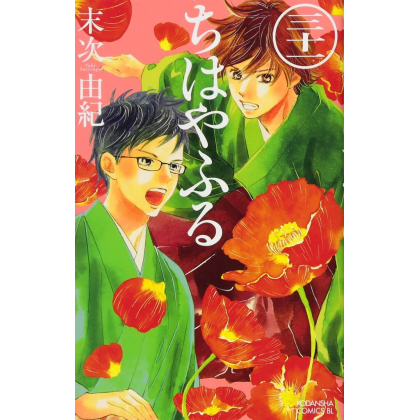 Chihayafuru vol.31 - Be...