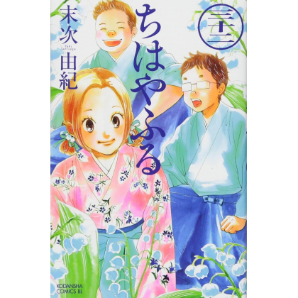 Chihayafuru vol.32 - Be...