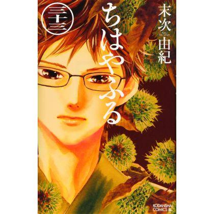 Chihayafuru vol.33 - Be...
