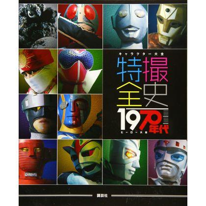 Mook - Tokusatsu Characters...