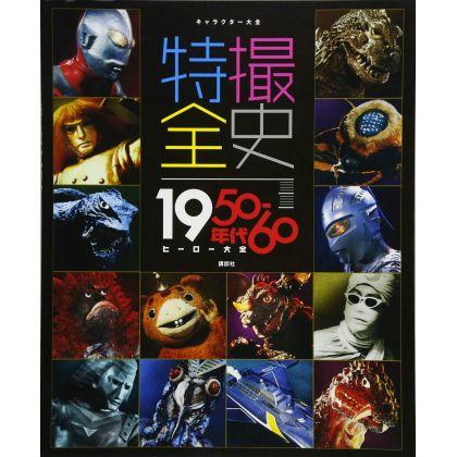 Mook - Tokusatsu Characters - Heroes Encyclopedia - History 1950-1960 Book