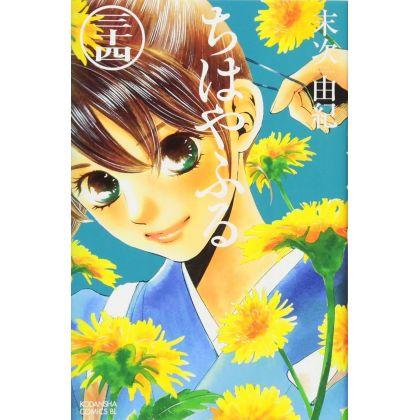 Chihayafuru vol.34 - Be...
