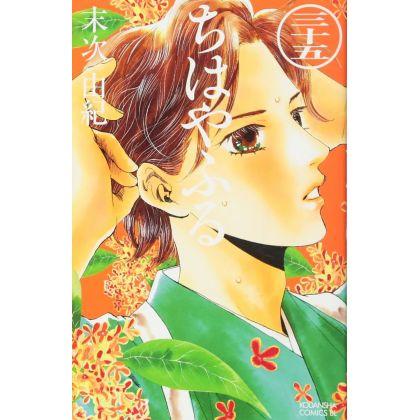Chihayafuru vol.35 - Be...