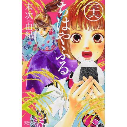 Chihayafuru vol.36 - Be...
