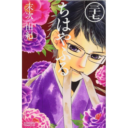 Chihayafuru vol.37 - Be...