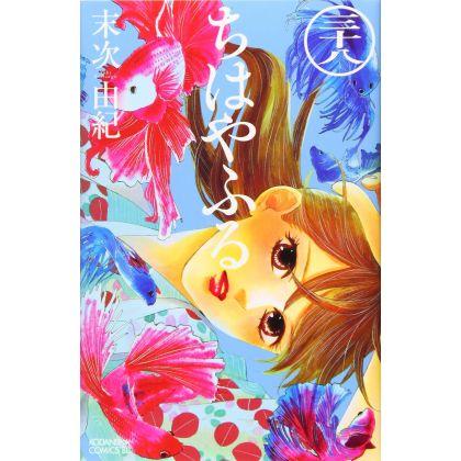 Chihayafuru vol.38 - Be...
