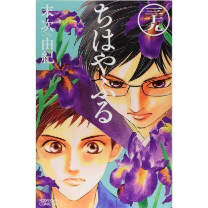 Chihayafuru vol.39 - Be...