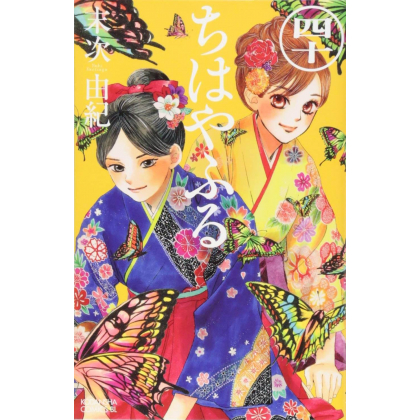 Chihayafuru vol.40 - Be...