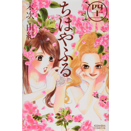 Chihayafuru vol.41 - Be...