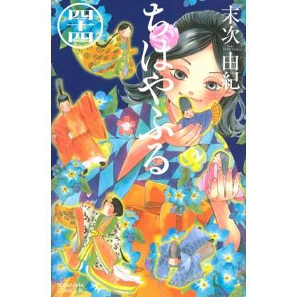 Chihayafuru vol.44 - Be...
