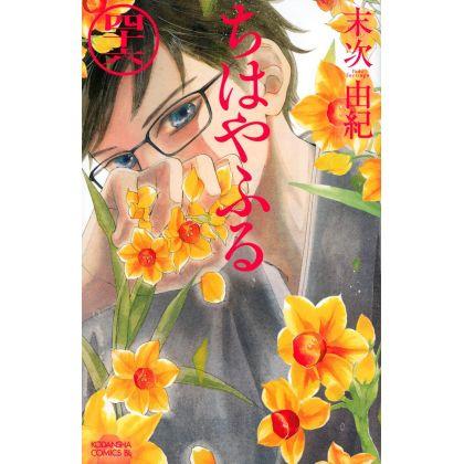 Chihayafuru vol.46 - Be...