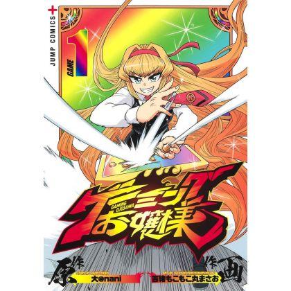 GAMING OJOSAMA vol.1 - Jump...