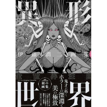 Artbook - Igyou Sekai Ito...