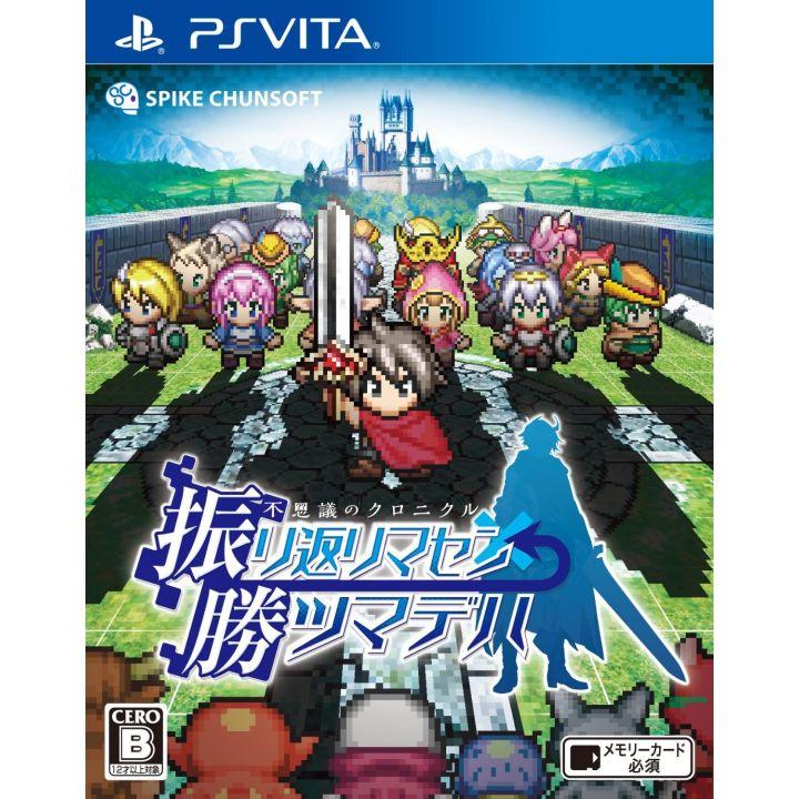 Spike Chunsoft Wonderland Chronicle look back Rimasen wins Tsumadeha [PS Vita software ]