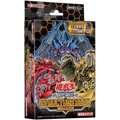 Yu-Gi-Oh OCG Duel Monsters...