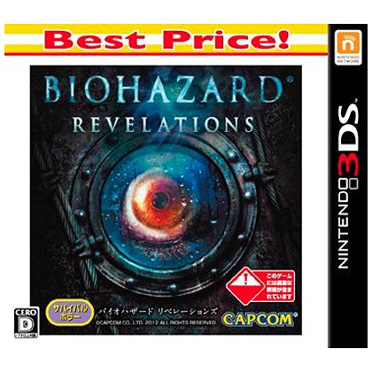 CAPCOM Biohazard: Revelations Best Price [3DS software ]