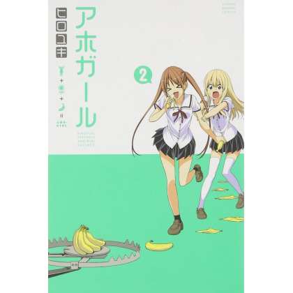 Aho Girl vol.2 - Kodansha Comics (version japonaise)