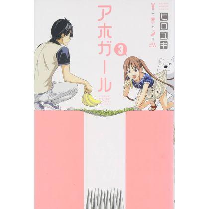 Aho Girl vol.3 - Kodansha Comics (version japonaise)