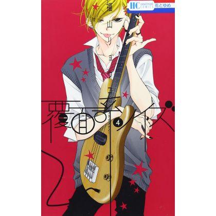 Masked Noise (Fukumenkei Noise) vol.4 - Hana to Yume Comics (version japonaise)