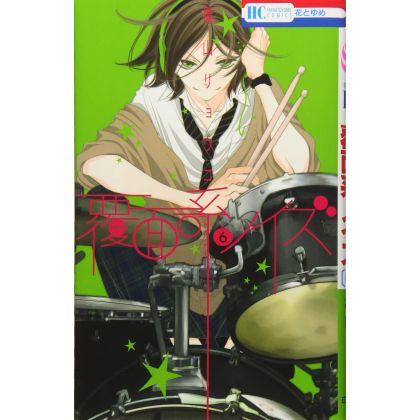 Masked Noise (Fukumenkei Noise) vol.6 - Hana to Yume Comics (version japonaise)