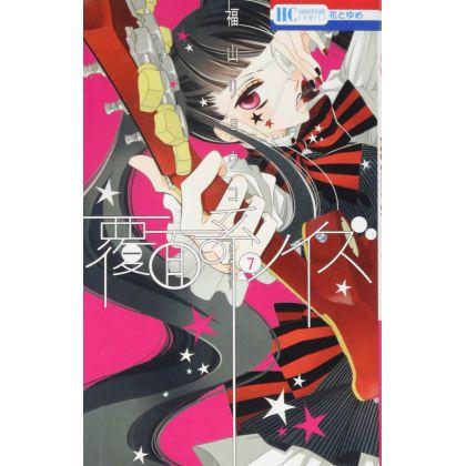 Masked Noise (Fukumenkei Noise) vol.7 - Hana to Yume Comics (version japonaise)