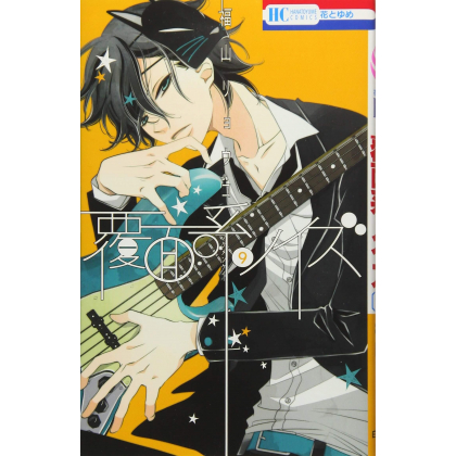 Masked Noise (Fukumenkei Noise) vol.9 - Hana to Yume Comics (version japonaise)